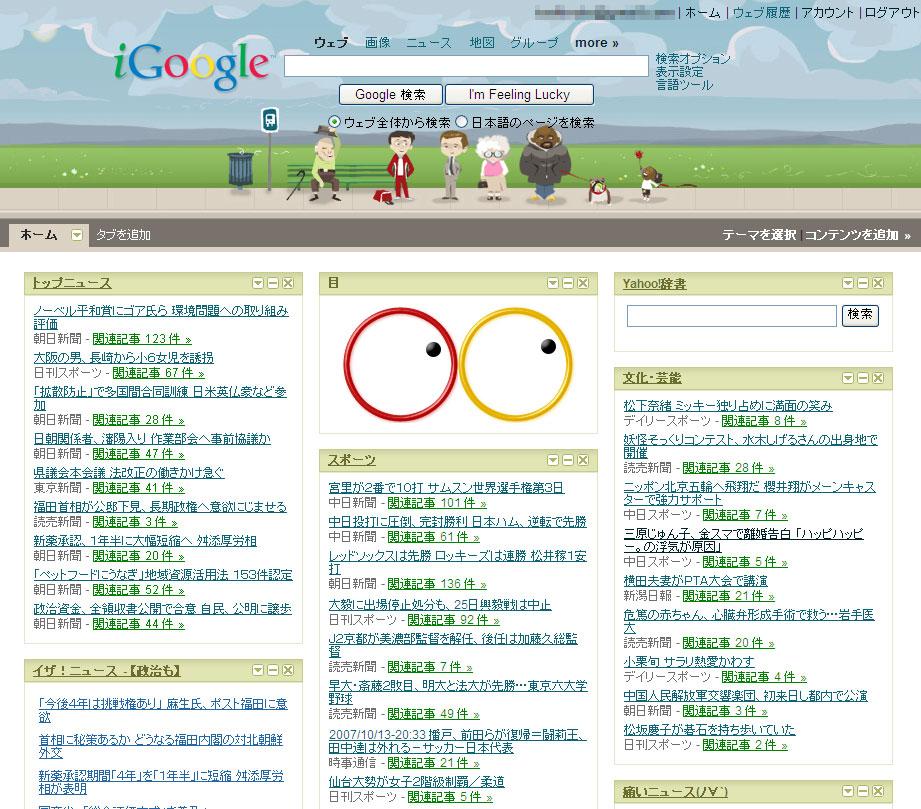 iGoogle〔アイグーグル〕